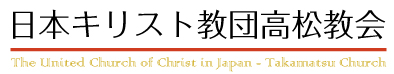 日本基督教団高松教会